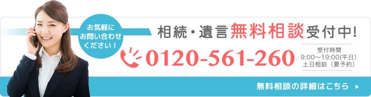 相続・遺言無料相談受付中 0120-561-260