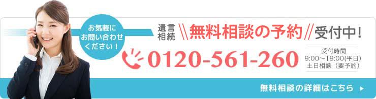 相続・遺言無料相談受付中 0120-561-260