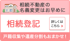 相続不動産の名義変更はお早めに 相続登記 戸籍収集や遺産分割もおまかせ!