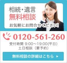 相続・遺言無料相談 0120-561-260