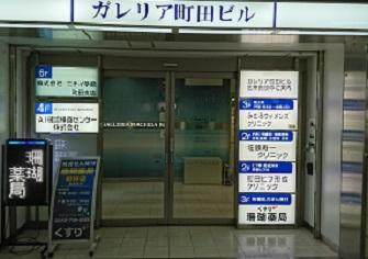 ガレリア町田  DSC_3338