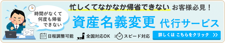 遠方_資産名義変更