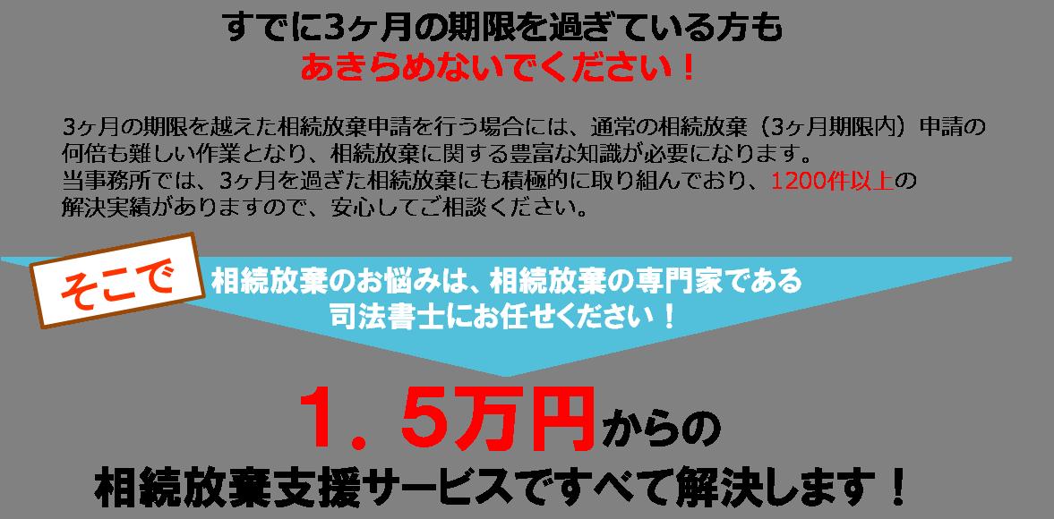 1.5万円から解決