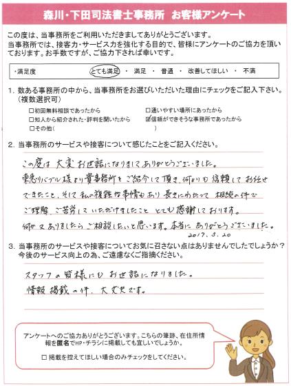 廣田さま 改