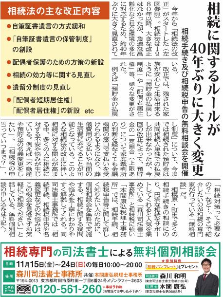 タウンニュース 相模原南区