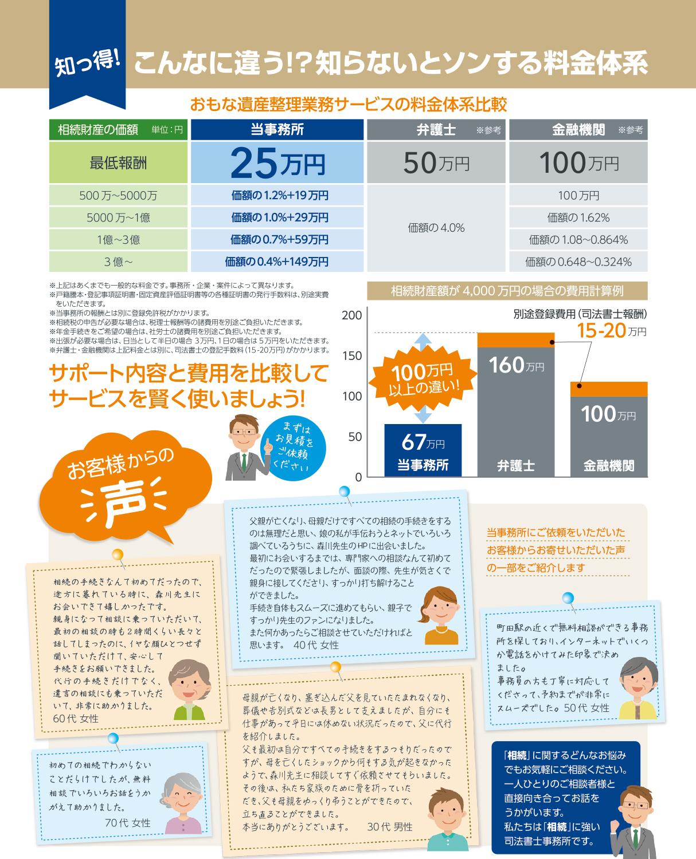 morikawa_web-4