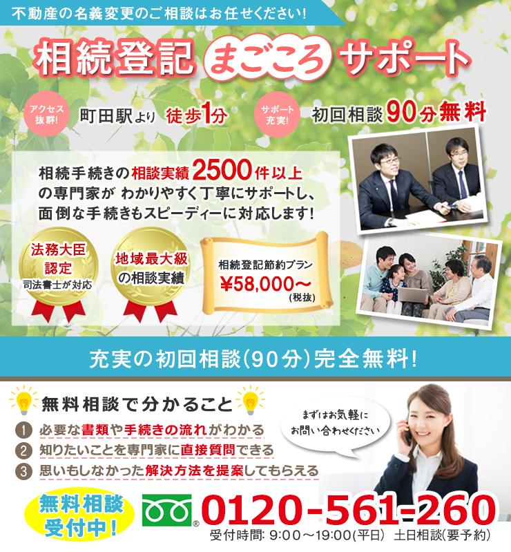 souzoku_bnr_magokoro9