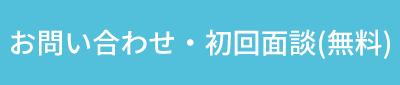 お問い合わせ・初回面談(無料)